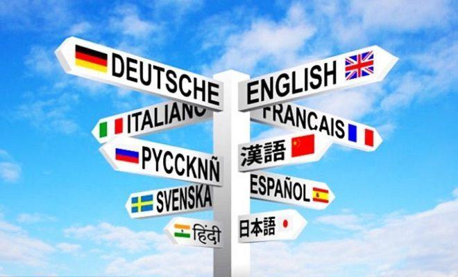 Какой иностранный язык изучать