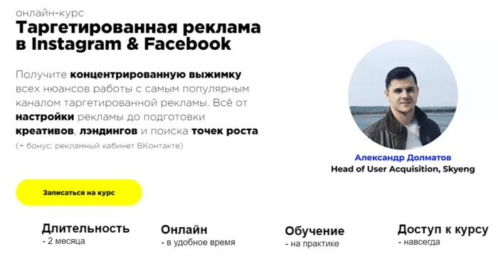 Таргетированная реклама в Instagram и Facebook от Productstar
